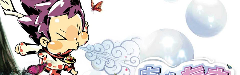 SoulBubbles_Awatama_1